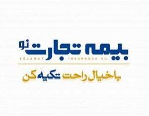 بیمه تجارت نو نمایندگی عباس ساعتی کد 30289