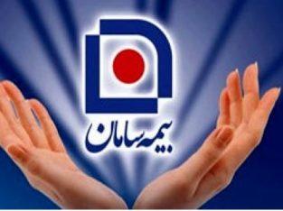 نمایندگی بیمه سامان محمد تقی الماسی به کد 43357