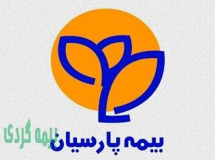 بیمه پارسیان نمایندگی الهه غلامپور به کد 540780