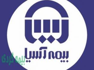نمایندگی بیمه آسیا وکارگزاری محسن جوراب دو کد 26732