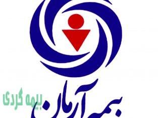 نمایندگی بیمه آرمان امید ازوجی کد 1196