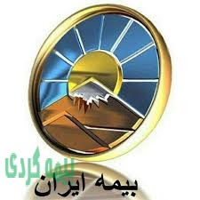 نمایندگی بیمه ایران نمایندگی علی جاسم نژاد کد 35994