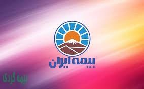 بیمه ایران نمایندگی طاهره سبحانیان کد 35186