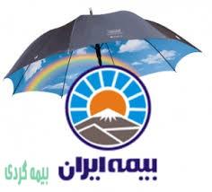 بیمه ایران نمایندگی سید جواد نظری به کد 9275