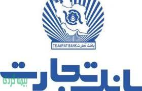 بیمه تجارت نو نمایندگی صدیقه عزیزی به کد 30313