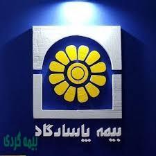 بیمه پاسارگاد نمایندگی محمد وحید محمدی به کد 5014
