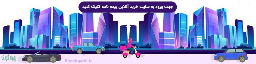فروش آنلاین بیمه نامه در شیراز